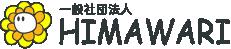一般社団法人HIMAWARI(ひまわり)